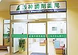 阪神調剤薬局