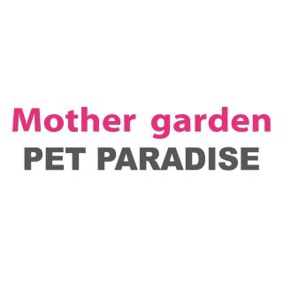 マザーガーデン&ペットパラダイス